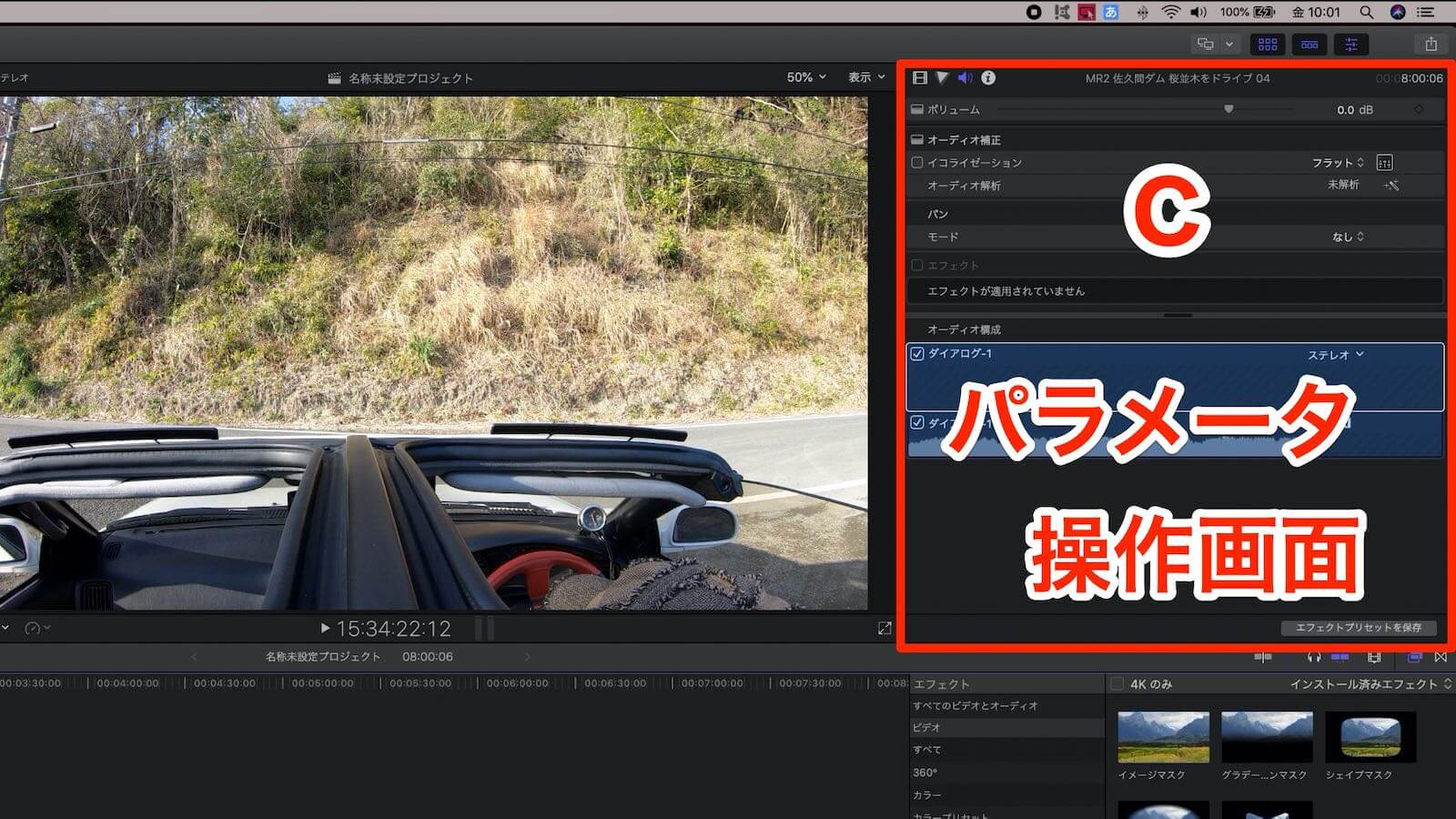 Final Cut Pro Parameter operation screen