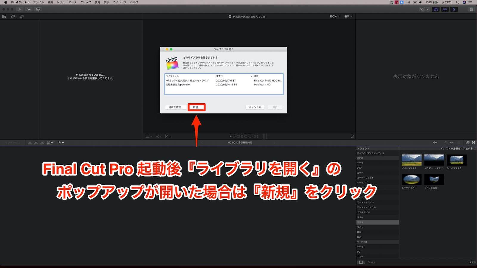 0232 Explain the basic usage of Final Cut Pro 13