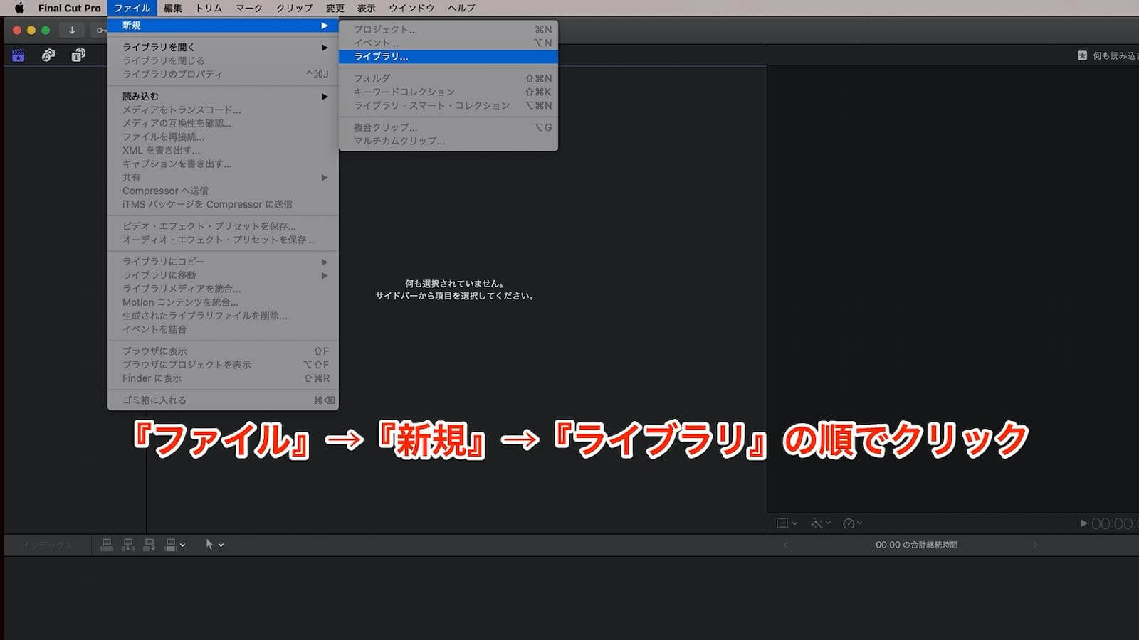 0232 Explain the basic usage of Final Cut Pro 14