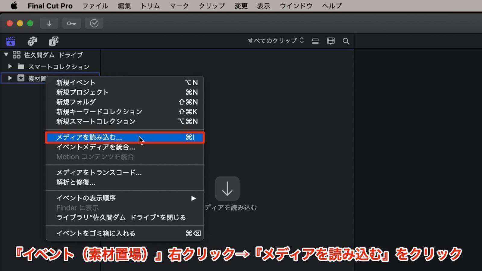 0232 Explain the basic usage of Final Cut Pro 19