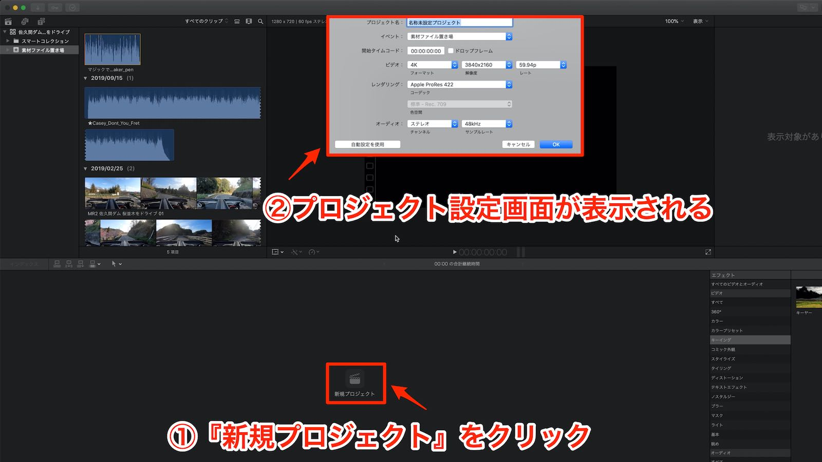 Final Cut Pro project creation