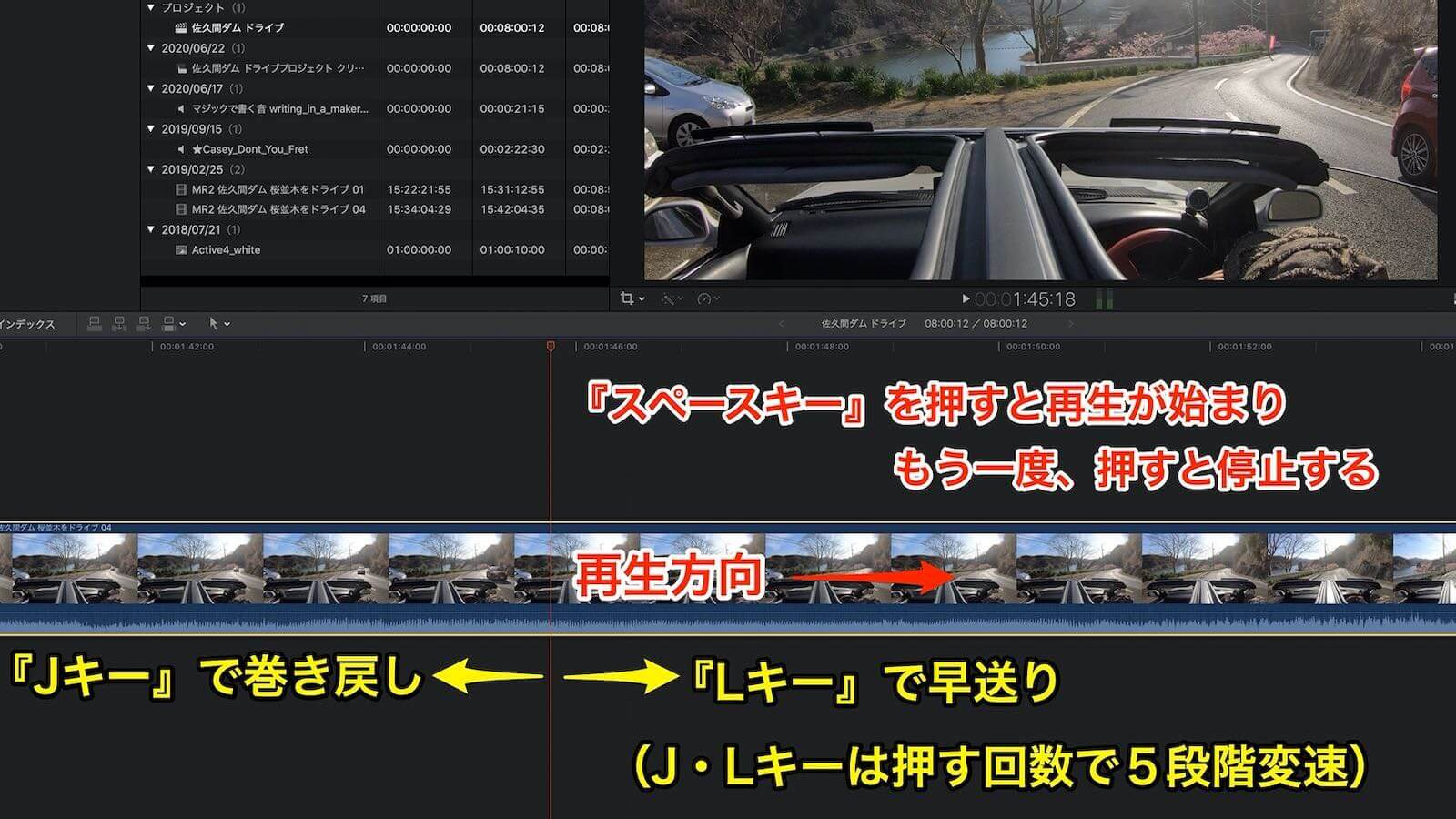 Final Cut Pro timeline playback method