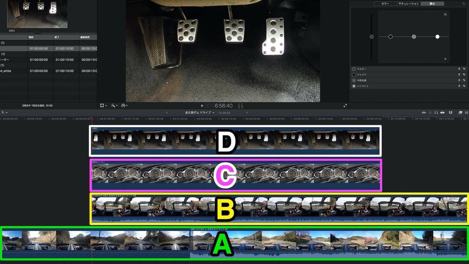 Insert Video into Final Cut Pro Video 10