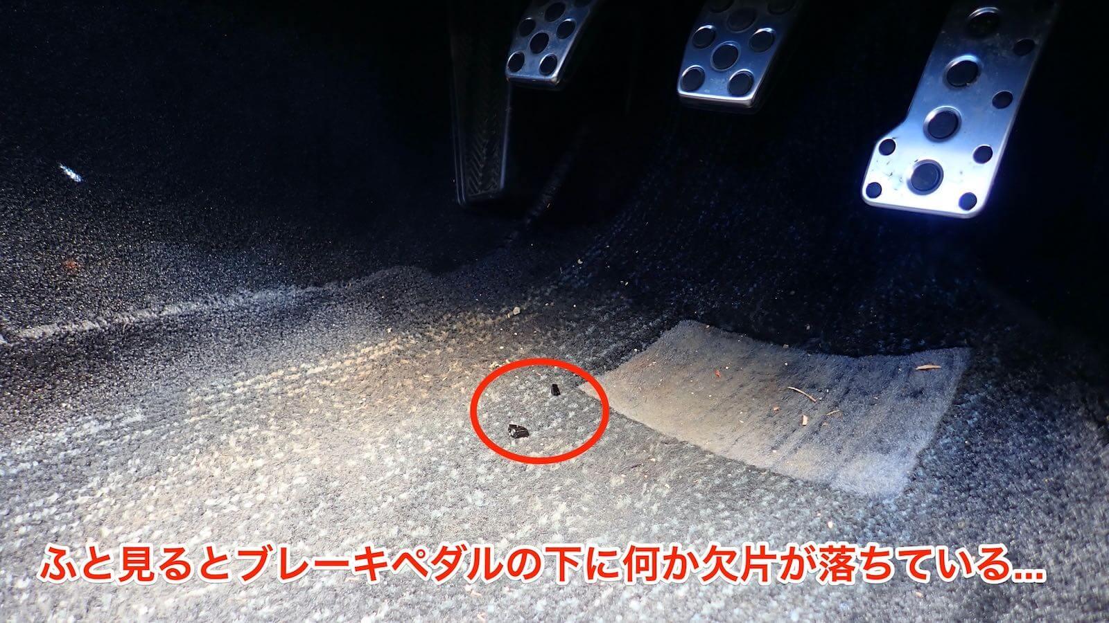 Debris underneath the MR2 brake pedal