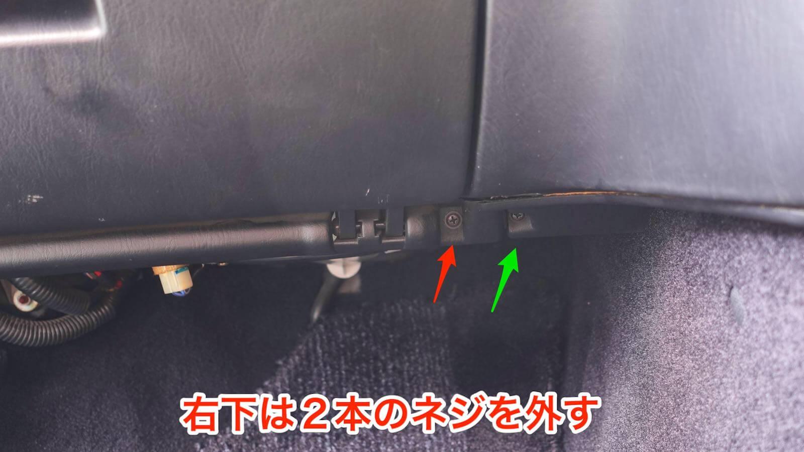 MR2 glove box screw position