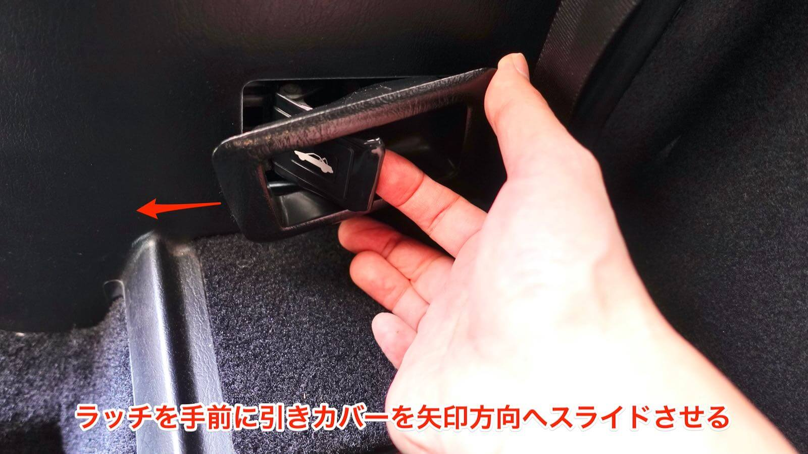 MR2 engine hood opening / closing latch cover removal method