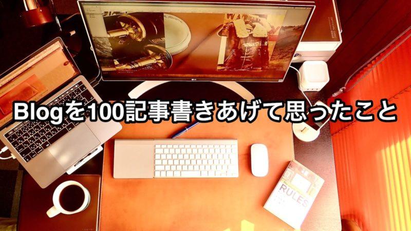 [0100] ブログを100記事、書きあげてみて思ったこと