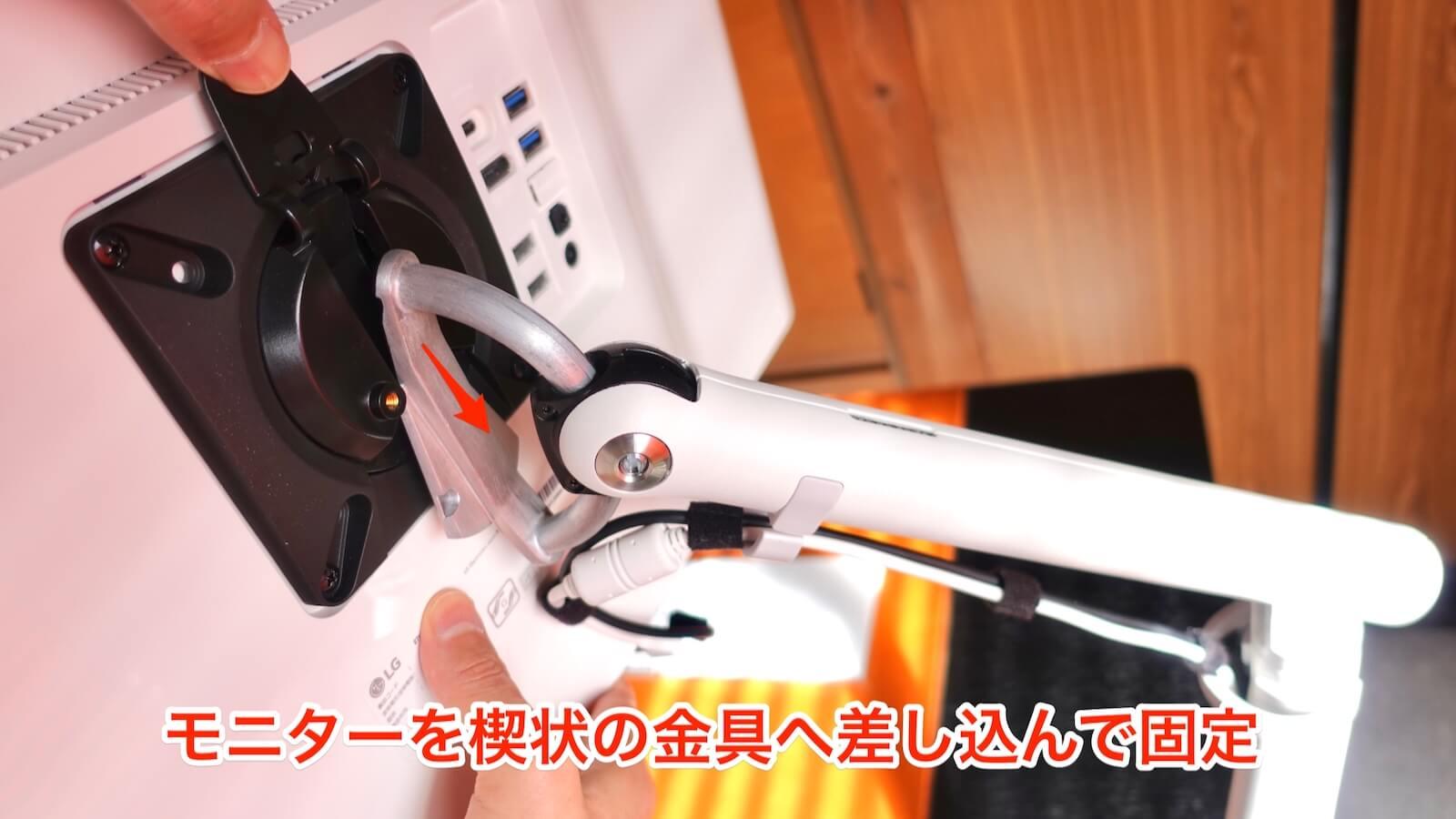 HermanMiller FLO monitor arm monitor fixing method