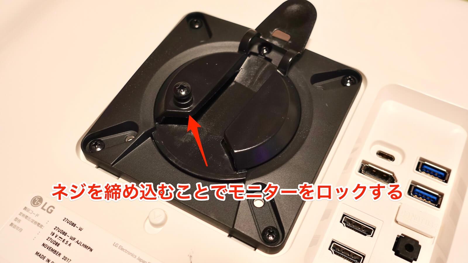 HermanMiller FLO monitor arm monitor fixing screw