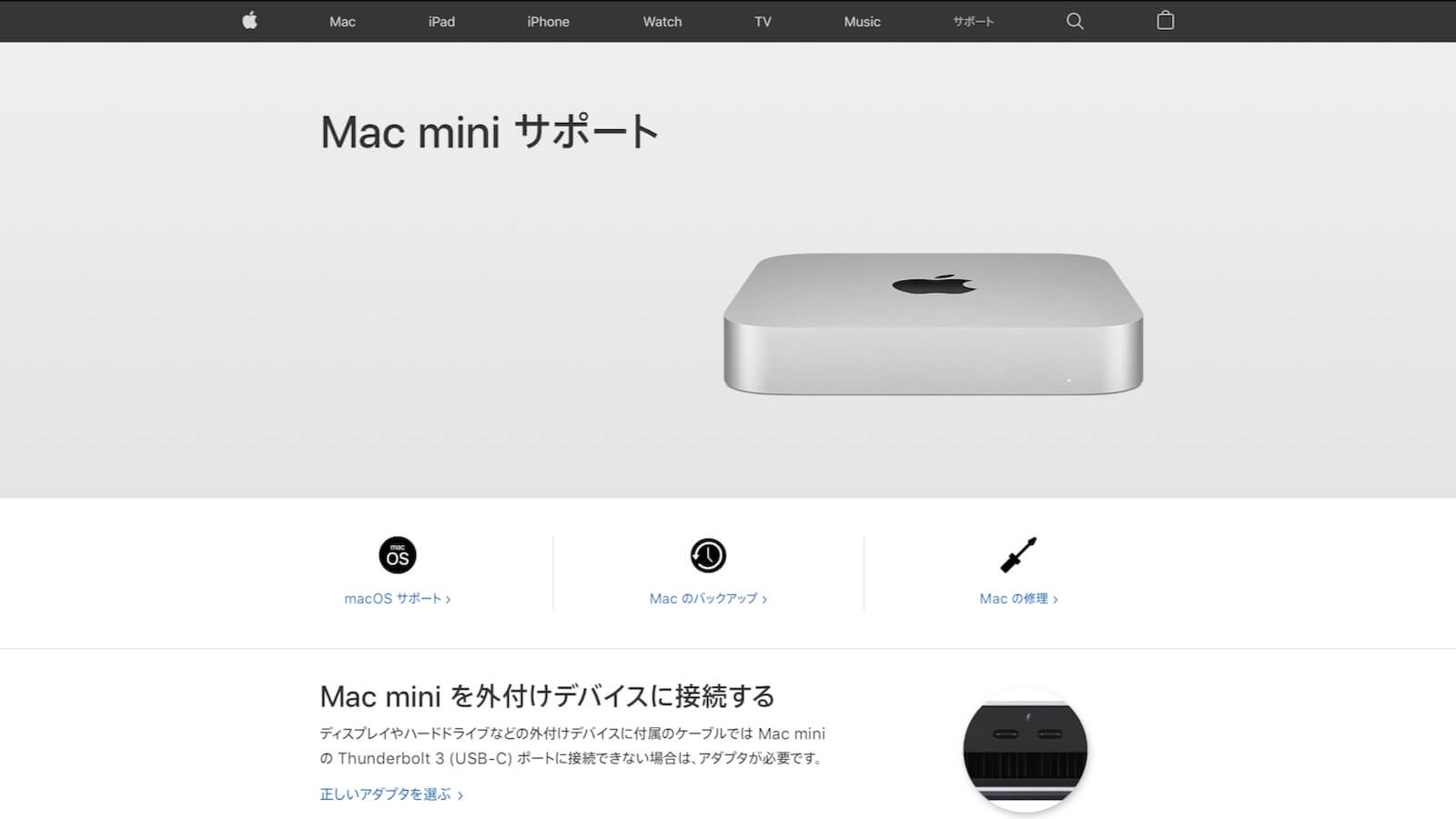 Apple support Mac mini HP