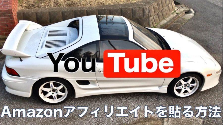 [0240] YouTube Amazon アフィリエイトの始め方を超やさしく解説します