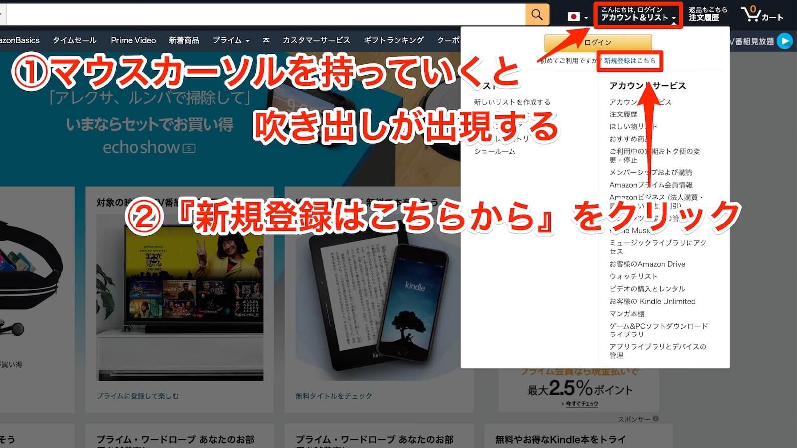 Amazon account creation screen capture