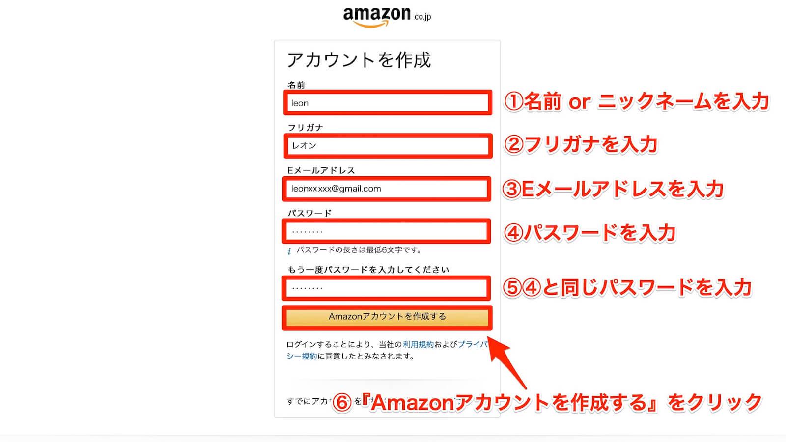 Amazon account creation code input screen capture