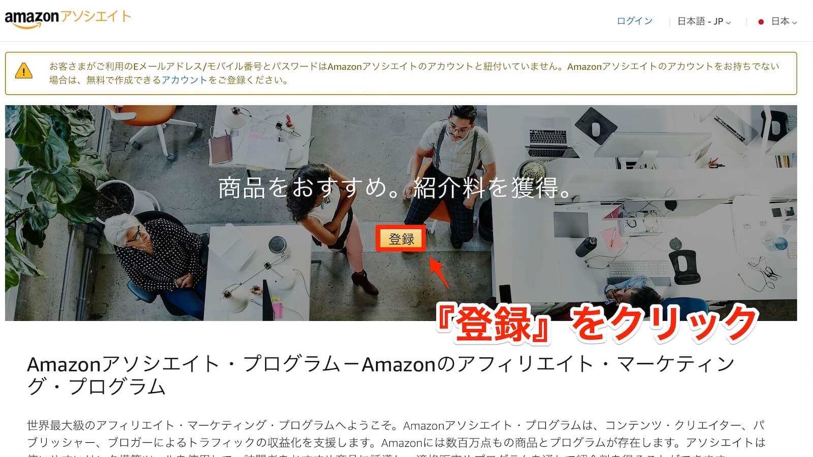 Amazon Associate Registration Screen Capture