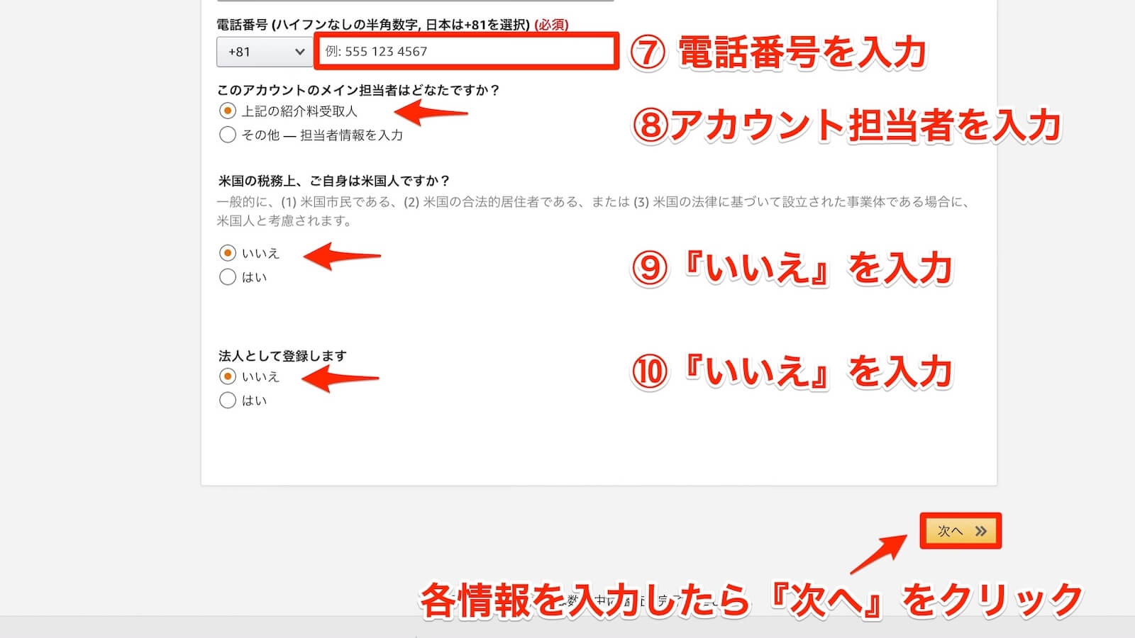 Amazon Associate Account Information Screen Capture