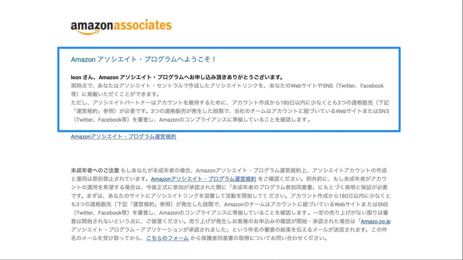 Capture address after registering for Amazon Associate account application