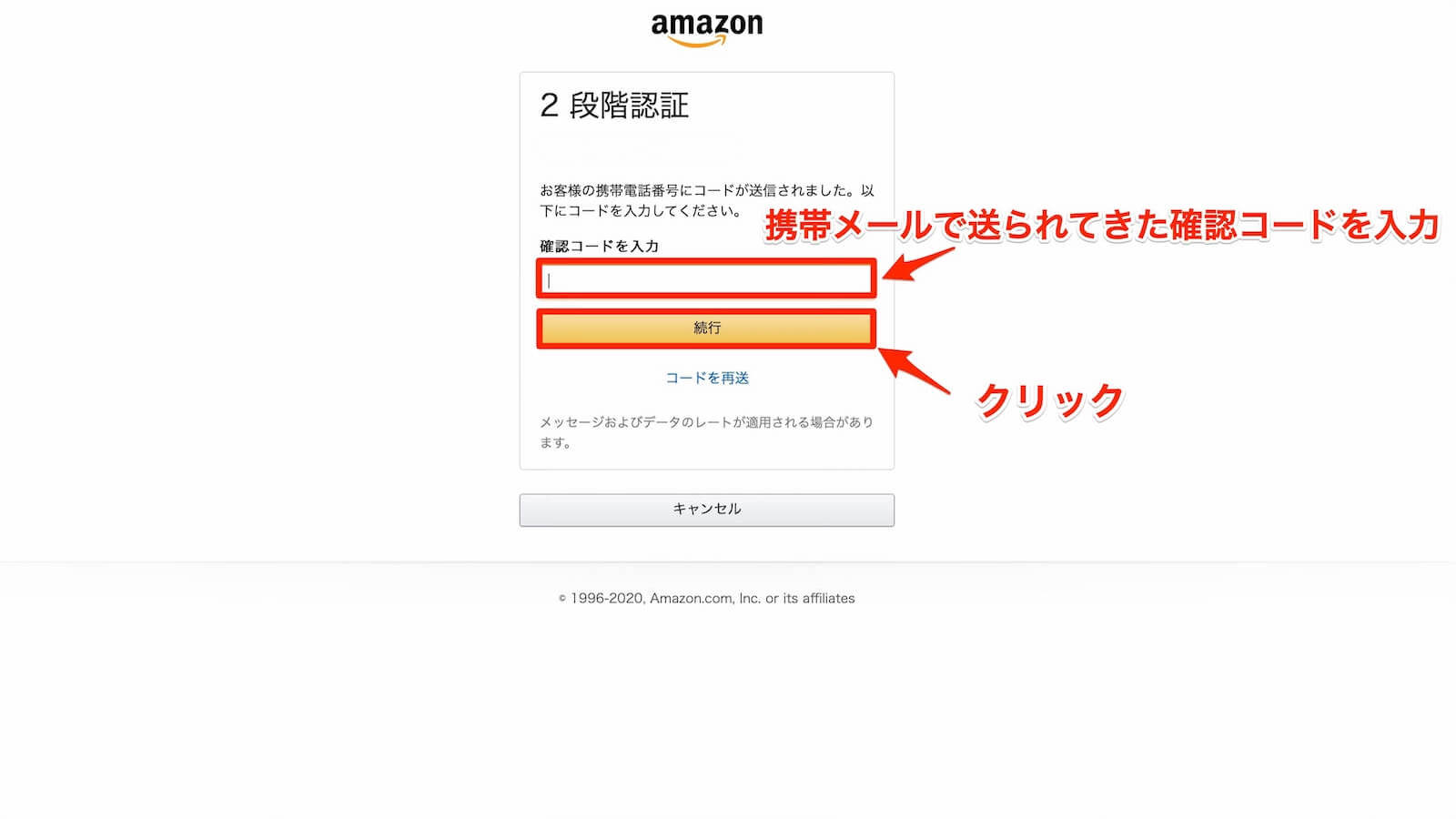 Amazon Associate 2-step authentication screen