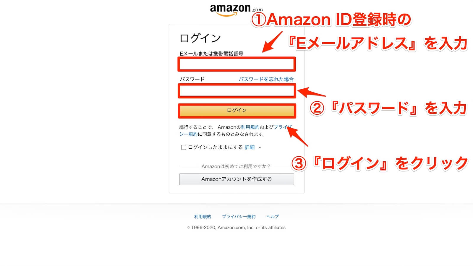 Amazon Associate Login Screen Capture