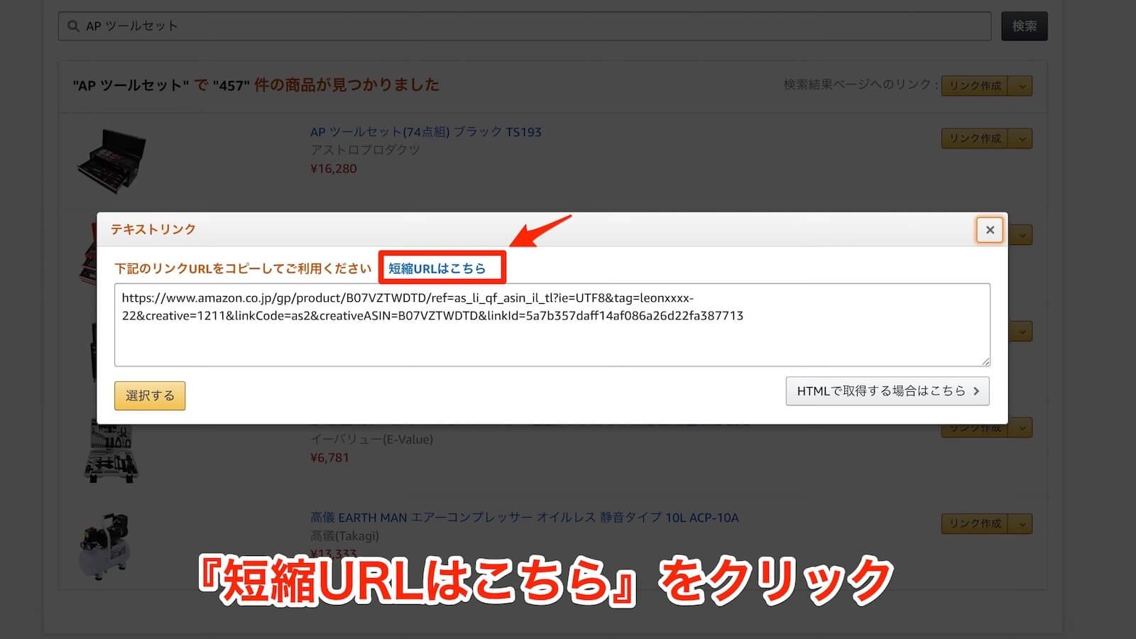 Amazon Associate product shortened URL creation screen capture