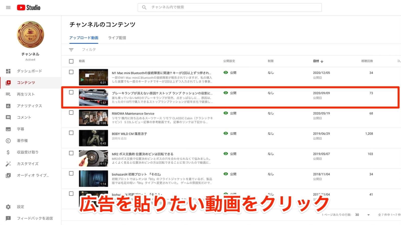 YouTube Studio channel content screen capture