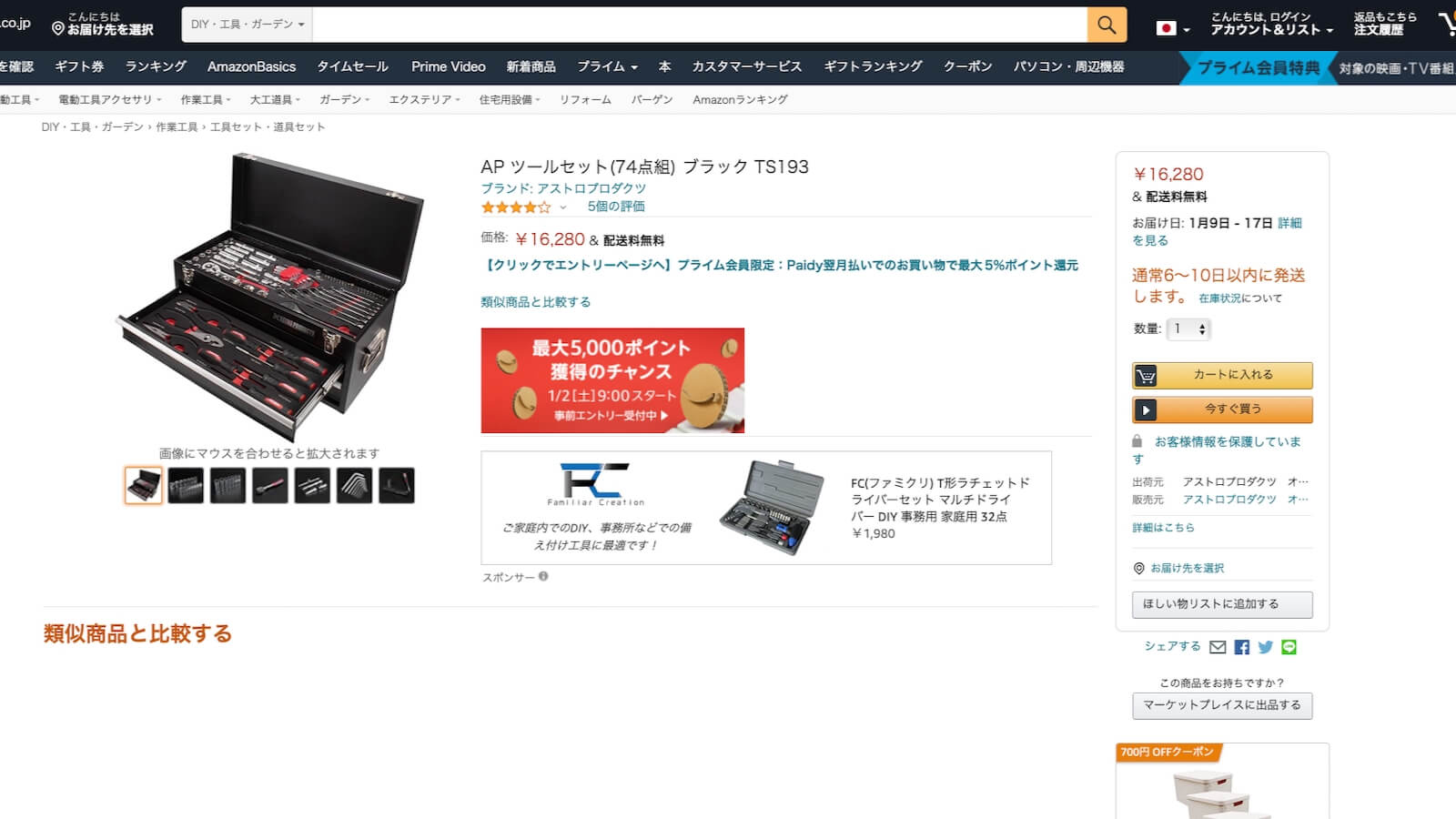 Amazon product listing screen capture