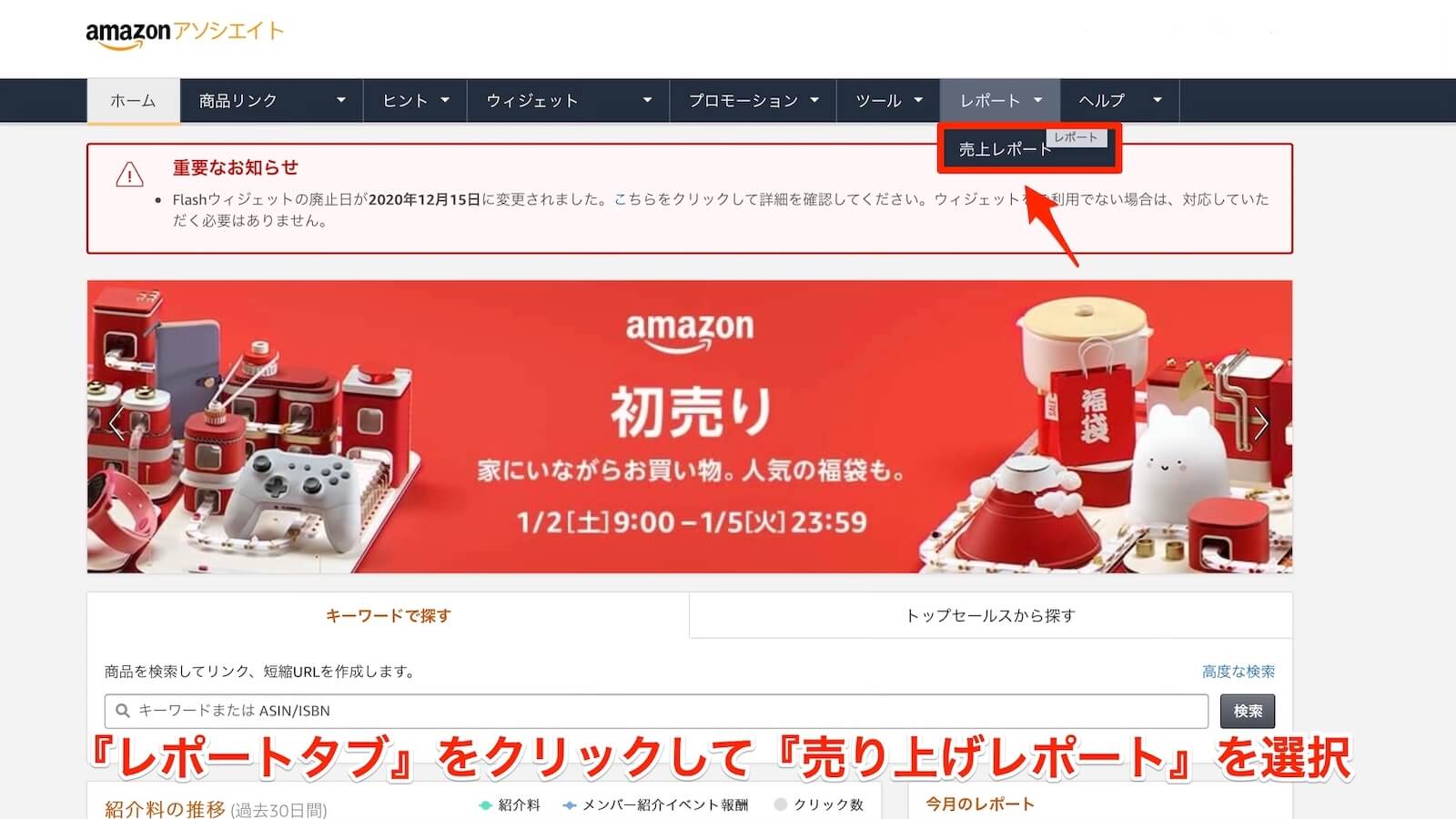 Amazon Associate Management Screen Capture