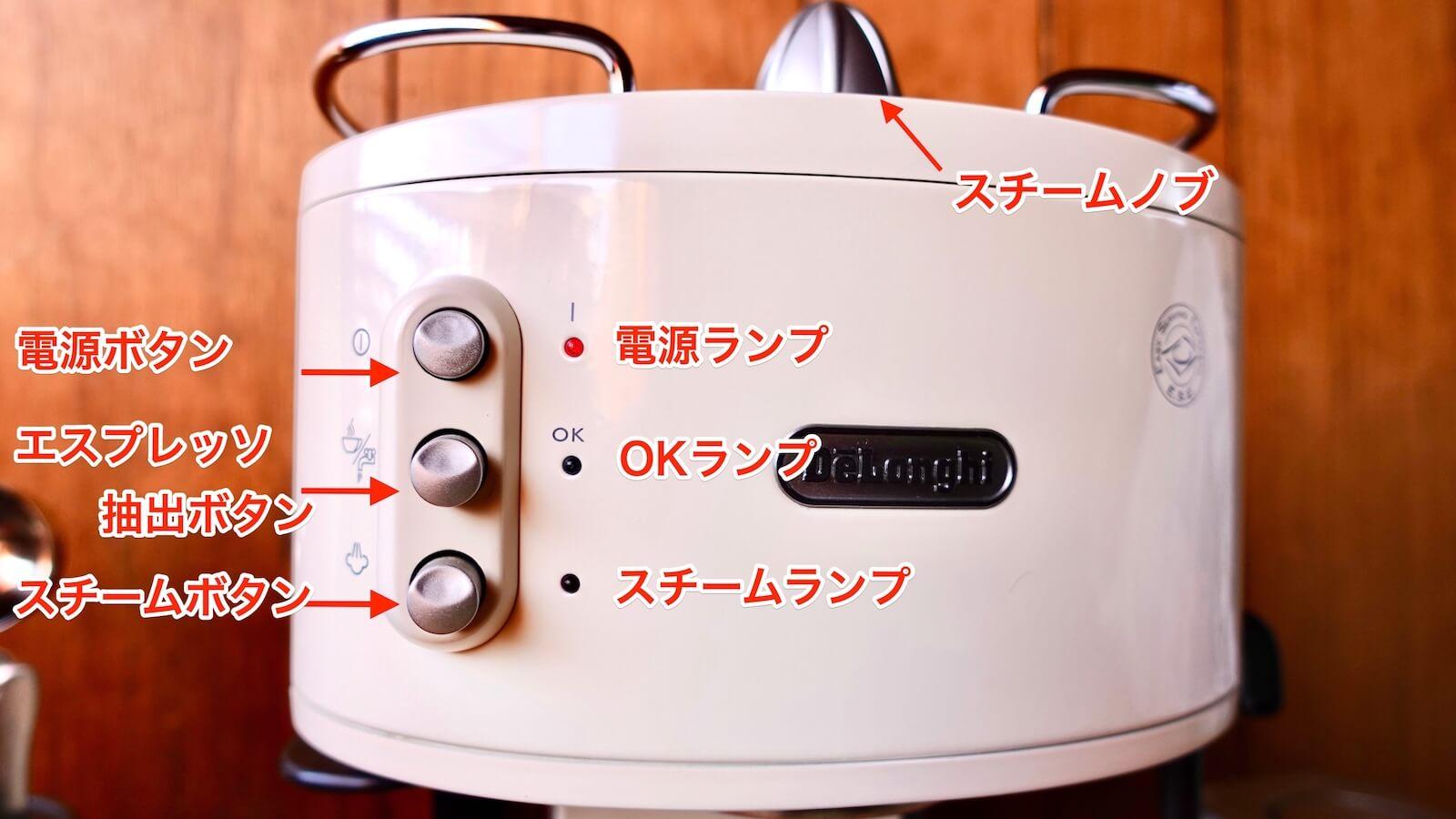 Delonghi espresso machine ECM300J operation panel and lamp