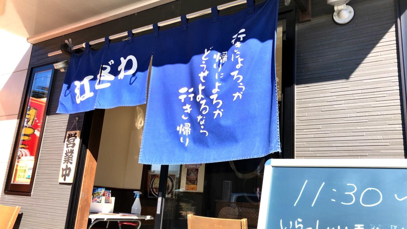Katsuura Tantan Noodles Photograph of the entrance to Ezawa