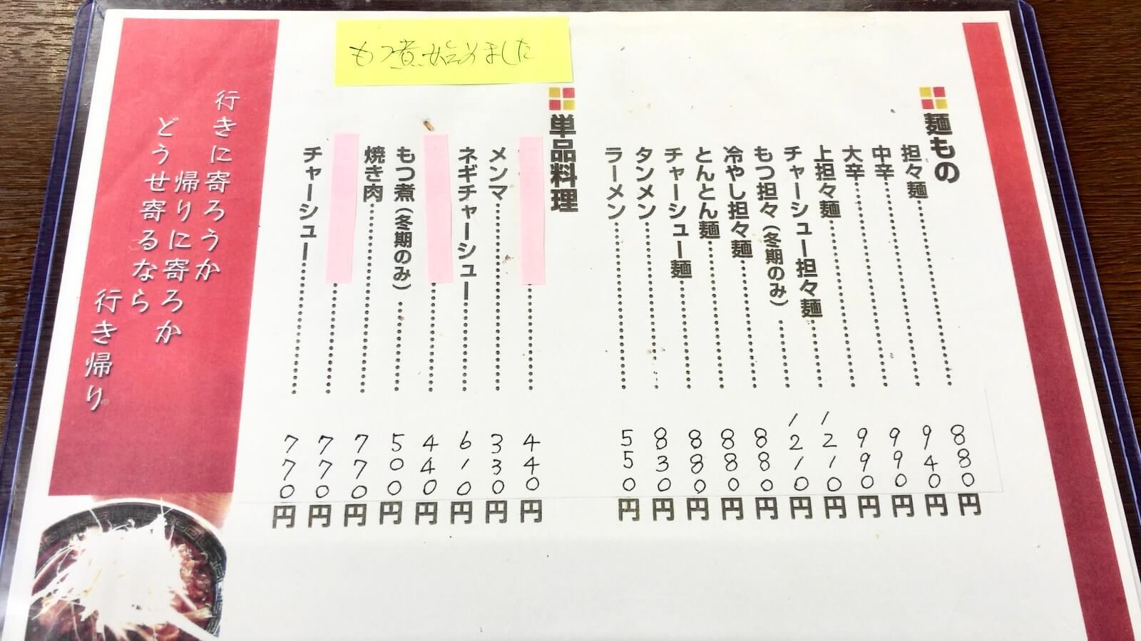 Katsuura Tantan Noodles Ezawa Menu